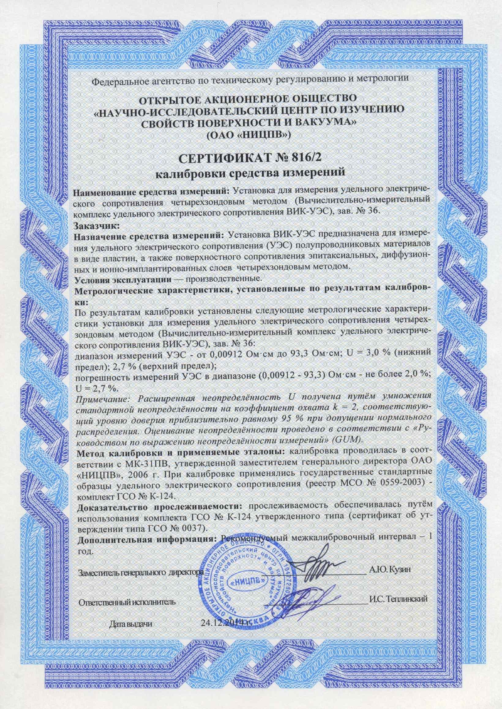 Сертификат калибровки