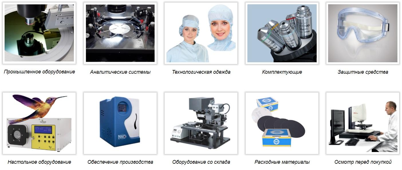 Оборудование-для-микроэлектроники