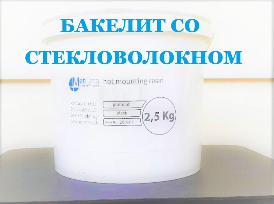 Бакелит со стекловолокном