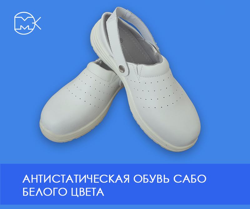 Антистатическая обувь сабо белая