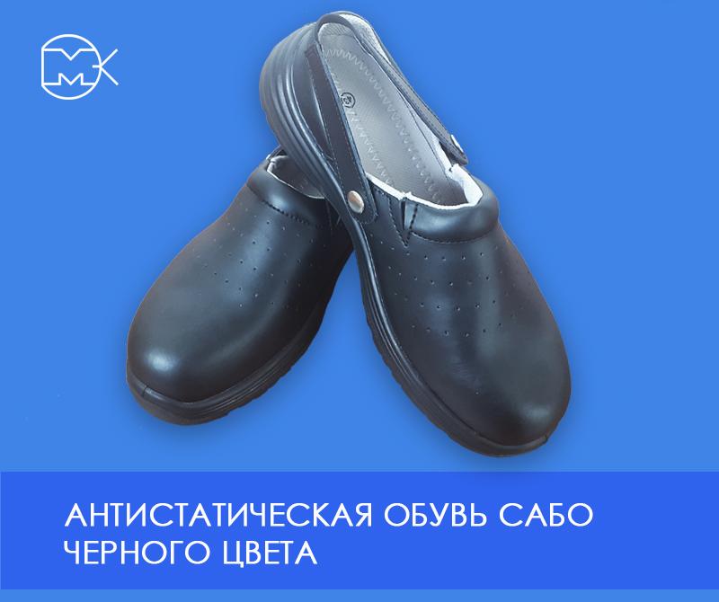Антистатическая обувь сабо черная