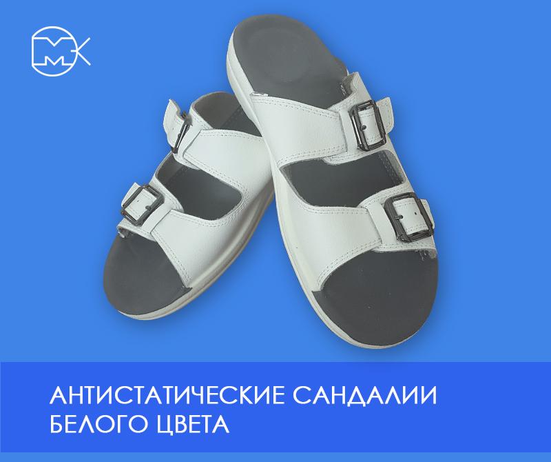 Антистатические сандалии белые
