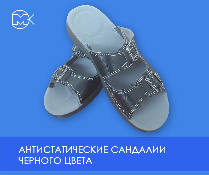 Антистатические сандалии черные