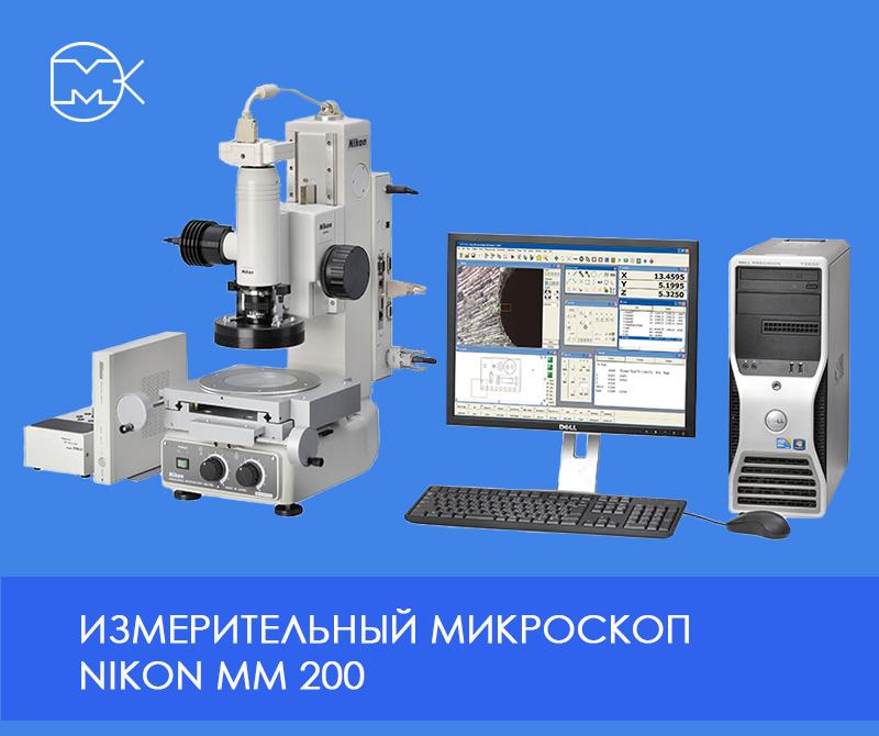 Измерительный микроскоп nikon мм 200