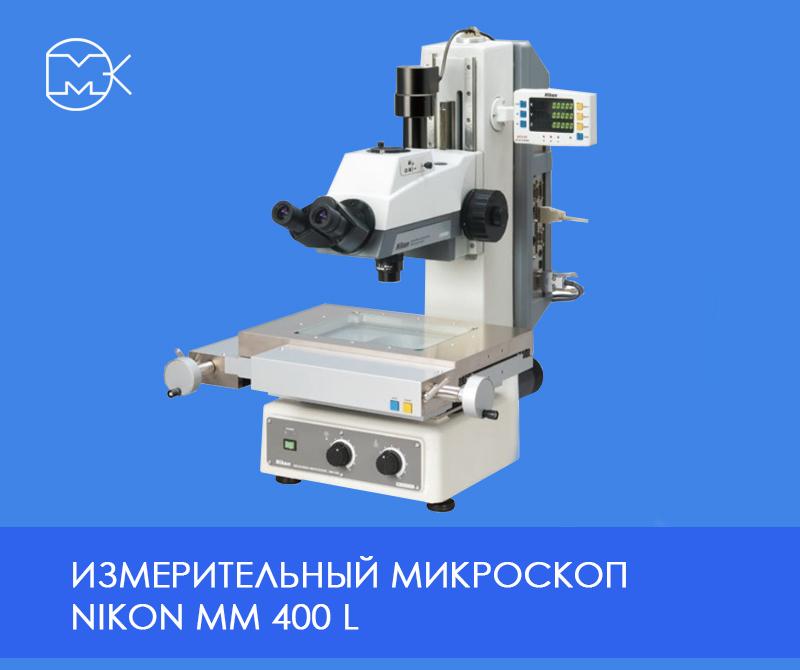 Измерительный микроскоп nikon мм 400 l