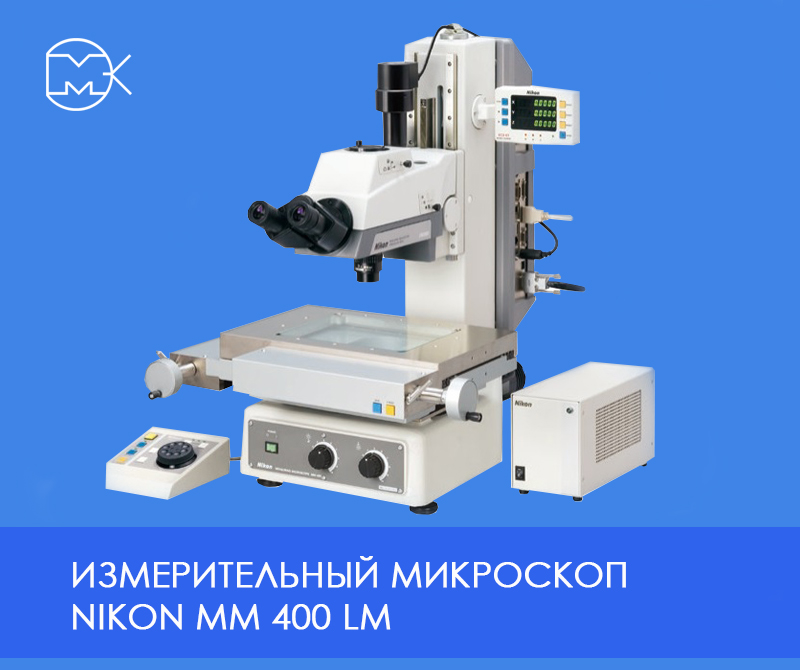 Измерительный микроскоп nikon мм 400 lm