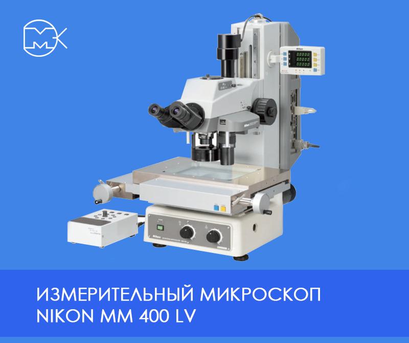 Измерительный микроскоп nikon мм 400 lv