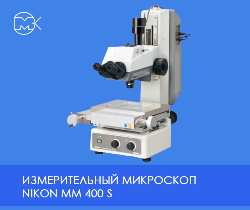 Измерительный микроскоп nikon мм 400 s