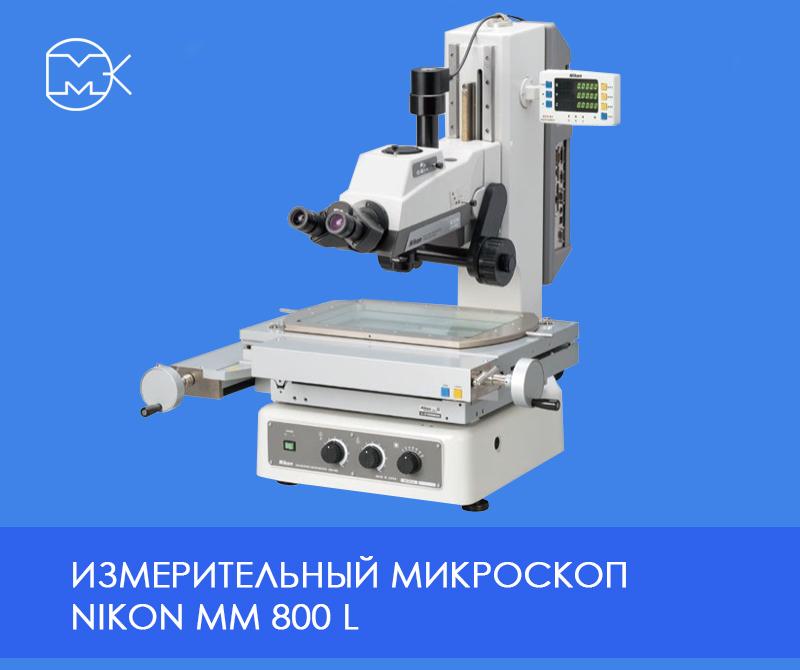 Измерительный микроскоп nikon мм 800 l