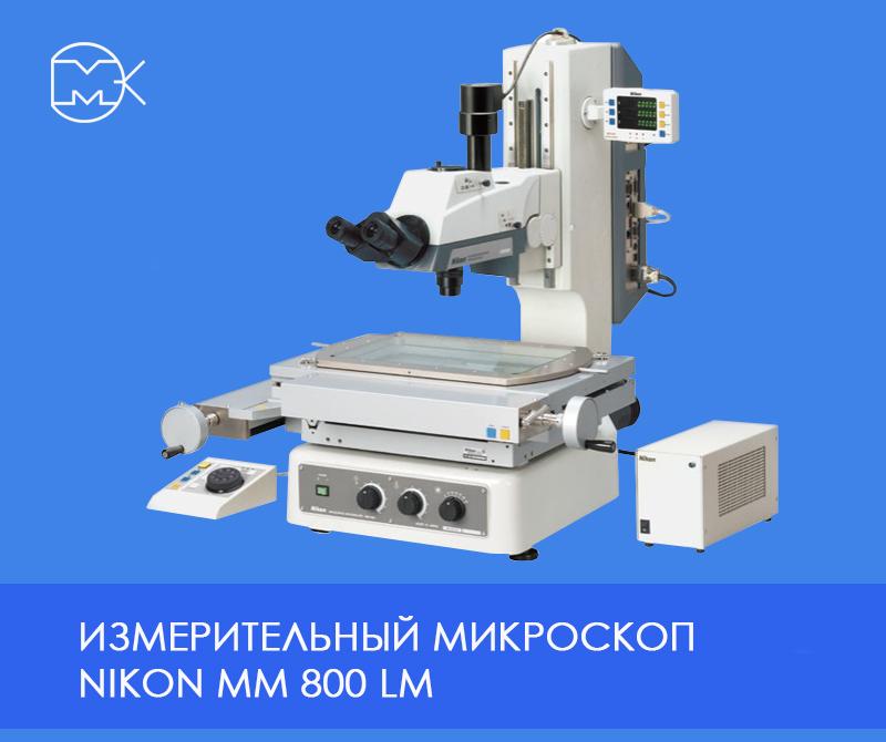 Измерительный микроскоп nikon мм 800 lm