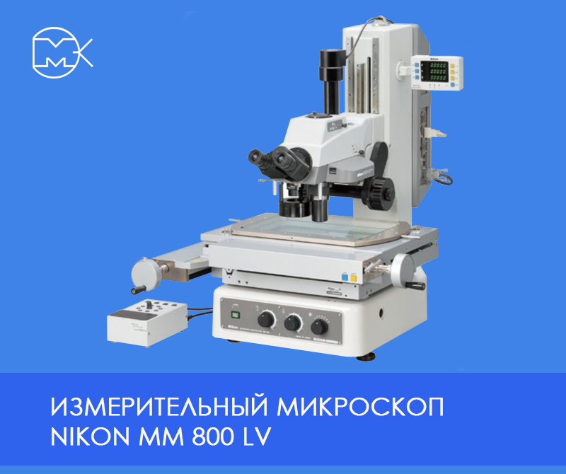 Измерительный микроскоп nikon мм 800 lv