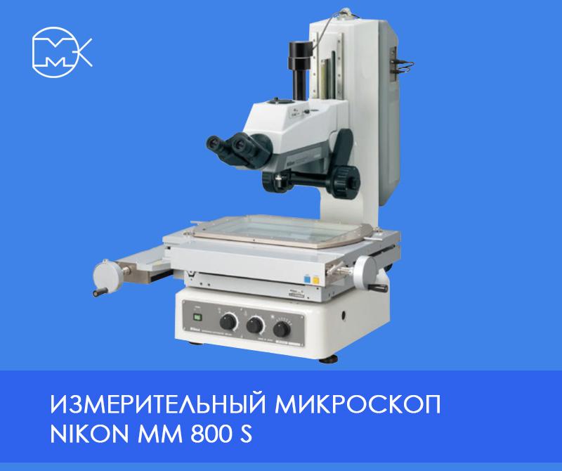 Измерительный микроскоп nikon мм 800 s