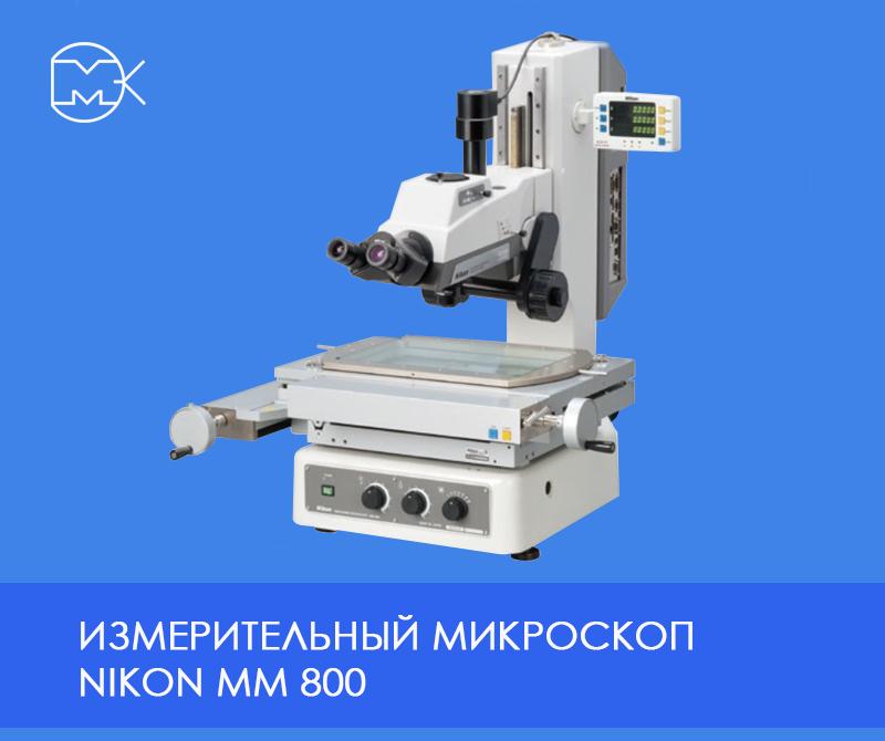 Измерительный микроскоп nikon мм 800
