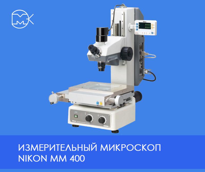 Цифровой измерительный микроскоп nikon мм 400
