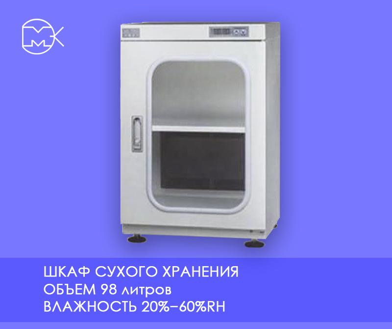 Шкаф сухого хранения 98 литров