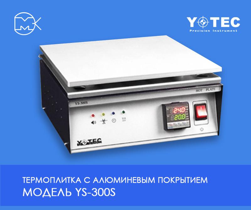 Нагревательная плитка для задубливания резиста ys 300 s