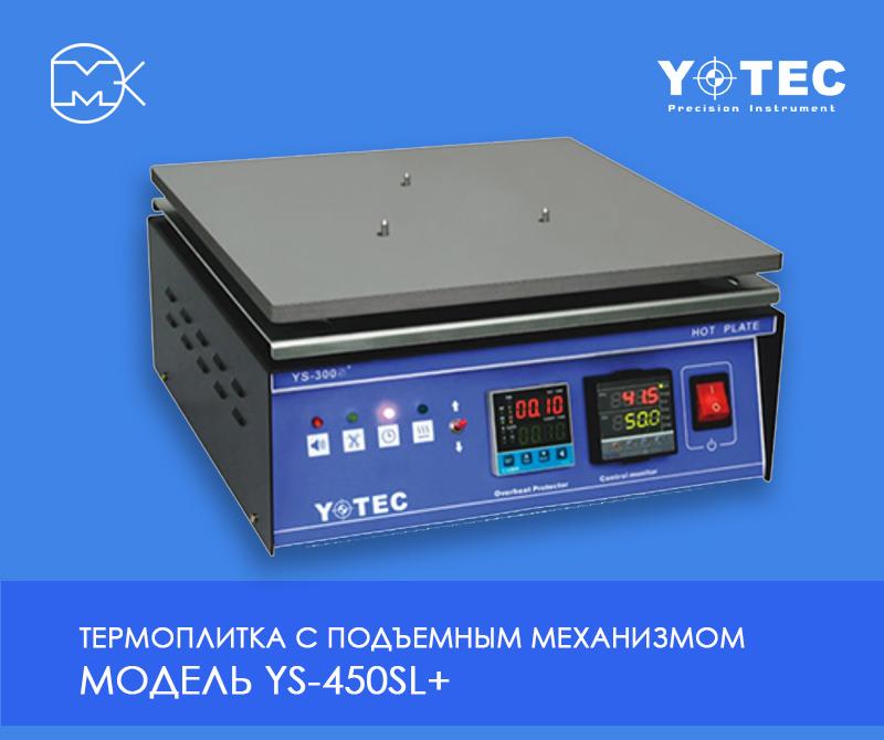 Нагревательный столик для сушки фоторезиста ys 450 sl