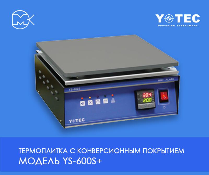 Термоплита для сушки фоторезиста ys 600 s плюс