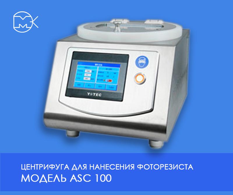 Центрифуга для нанесения фоторезиста asc 100