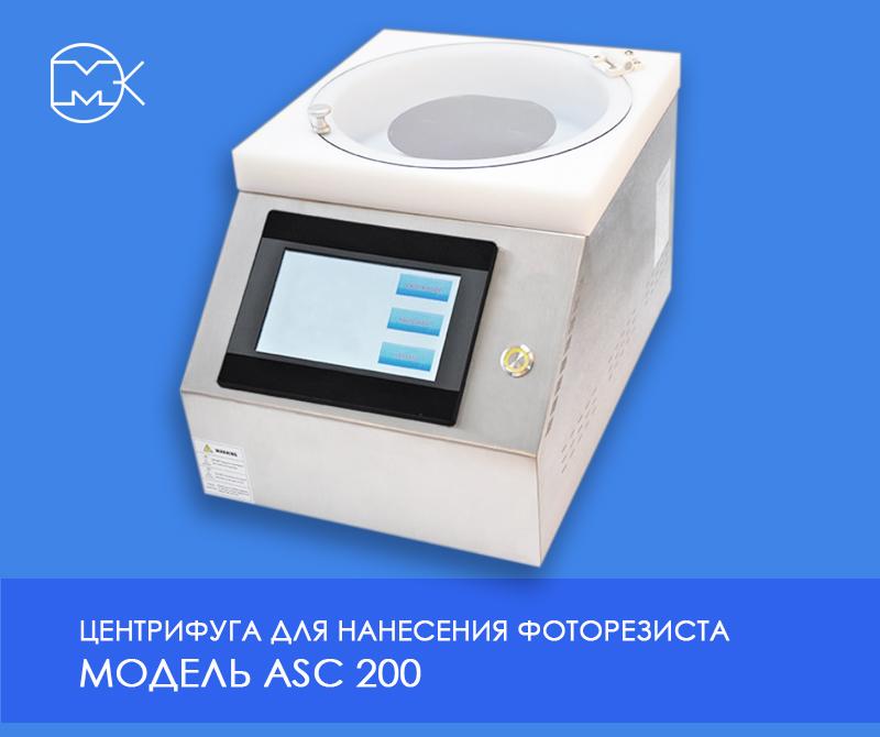 Центрифуга для нанесения фоторезиста asc 200