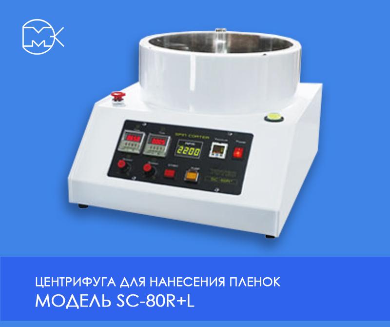 Центрифуга для нанесения фоторезистивных пленок sc 80r l