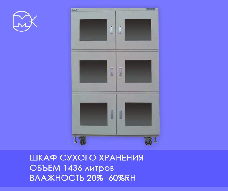 Шкаф сухого хранения 1436 литров