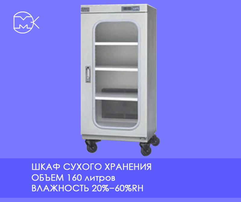 Шкаф сухого хранения 160 литров