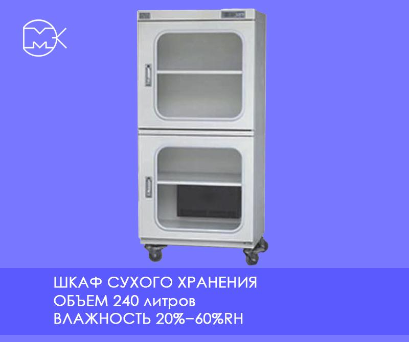 Шкаф сухого хранения 240 литров