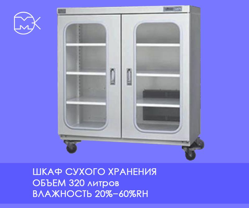 Шкаф сухого хранения 320 литров
