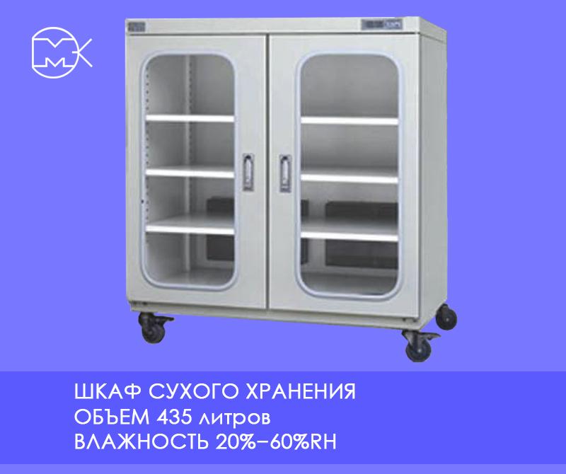 Шкаф сухого хранения 435 литров