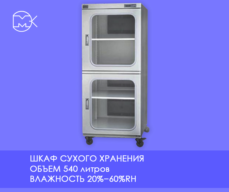 Шкаф сухого хранения 540 литров