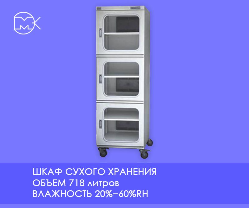 Шкаф сухого хранения 718 литров