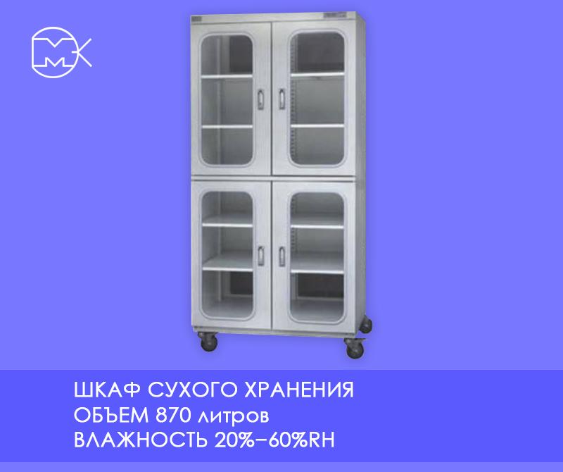 Шкаф сухого хранения 870 литров
