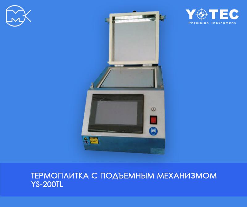 Плитка для сушки и задубливания фоторезиста YS 200 TL