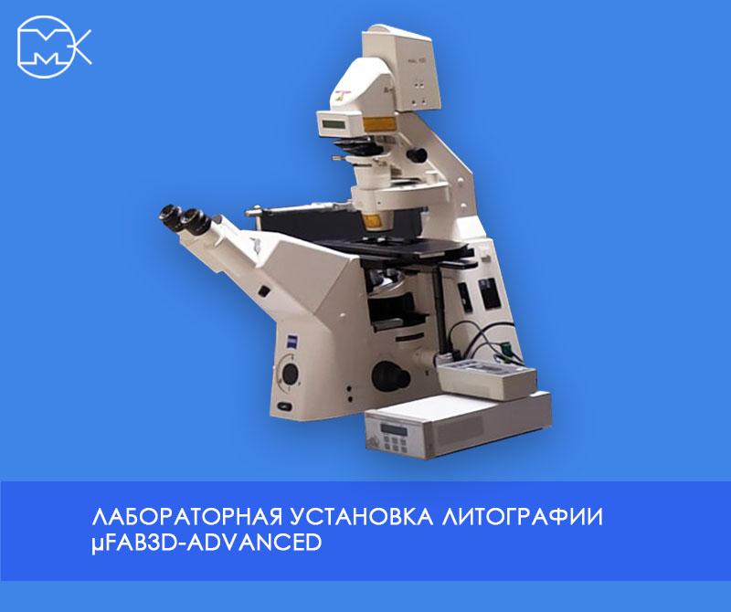 Лабораторная установка литографии µFAB3D Advanced