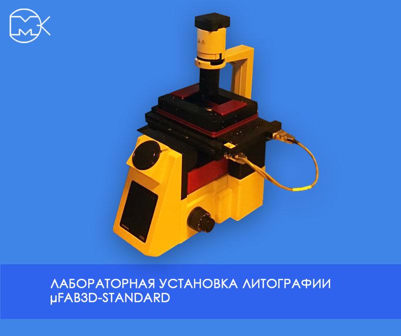 Лабораторная установка литографии µFAB3D Standard