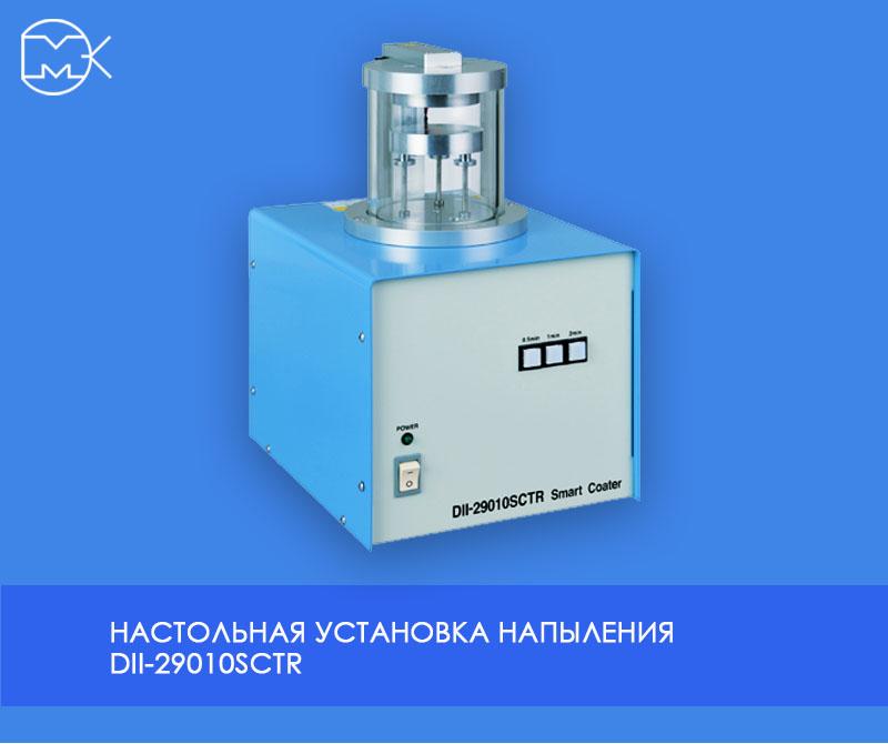 Настольная установка напыления JEOL DII 29010SCTR