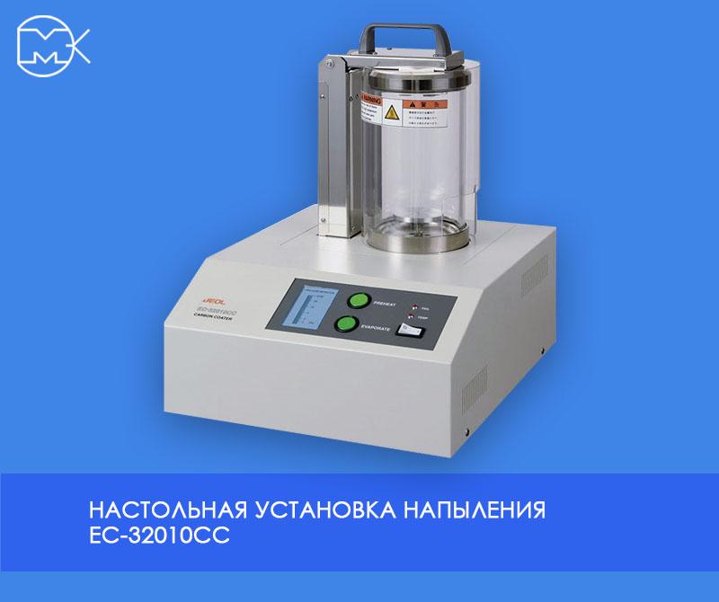 Настольная установка напыления JEOL EC 32010CC