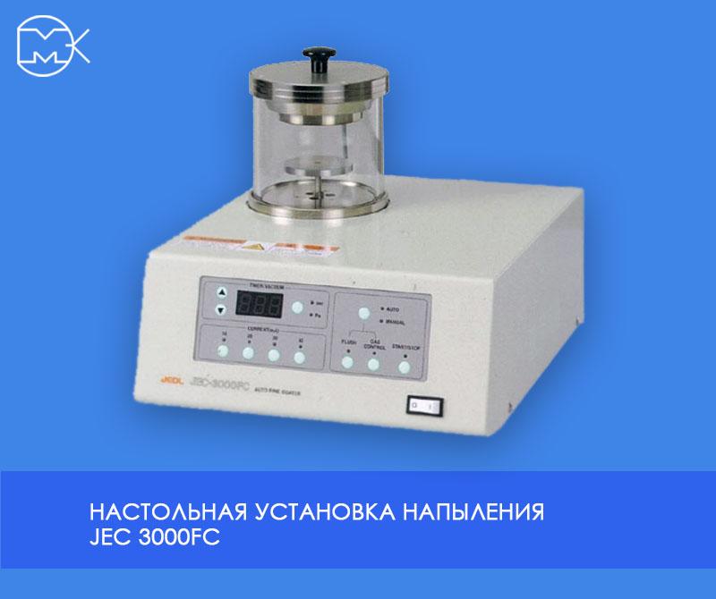 Настольная установка напыления JEOL JEC 3000FC
