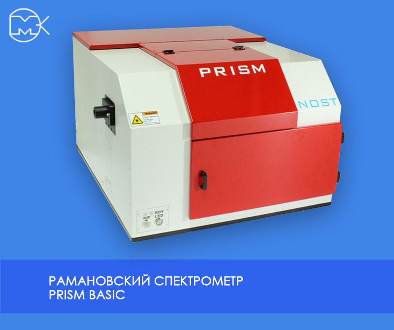 рамановский спектрометр PRISM Basic