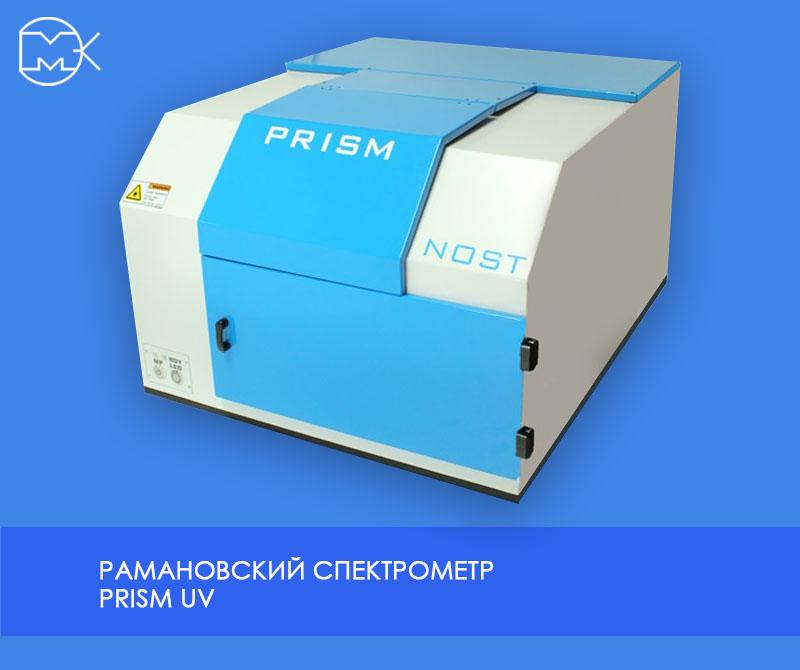 рамановский спектрометр PRISM UV