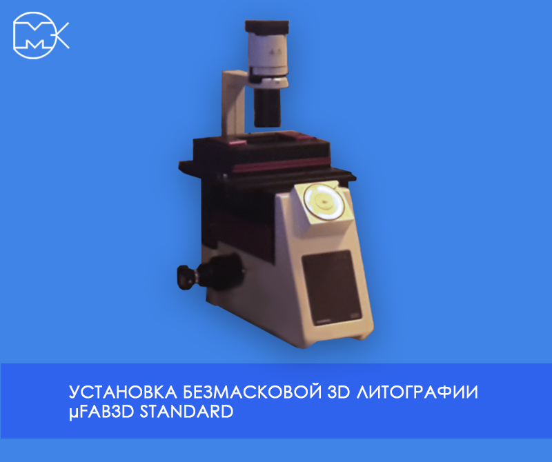 Установка безмасковой лазерной 3d литографии µFAB3D Standard