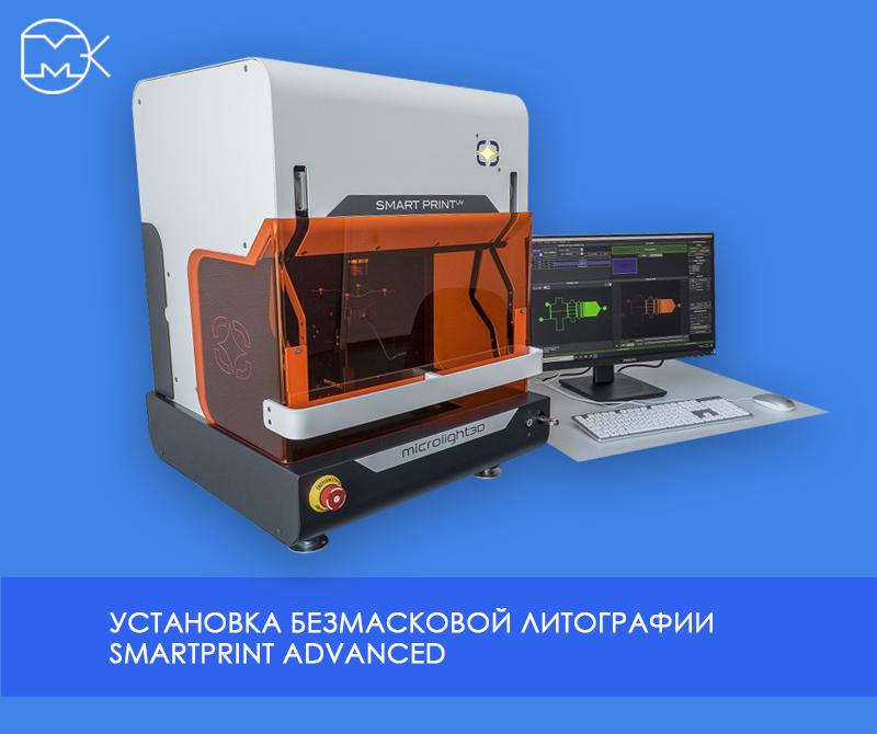 Установка безмасковой литографии SmartPrint UV Advanced