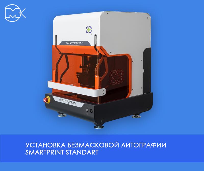 Установка безмасковой литографии SmartPrint UV Standart