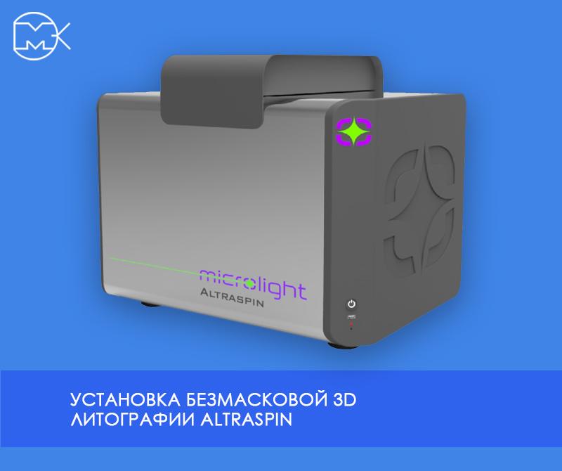 Установка безмасковой 3d литографии Altraspin