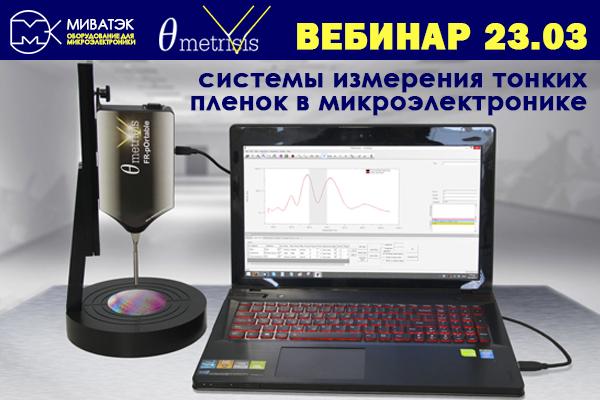 Вебинар по системам измерения тонких пленок