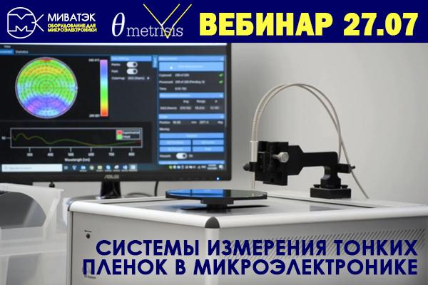 Вебинар по системам измерения пленок и оптических констант