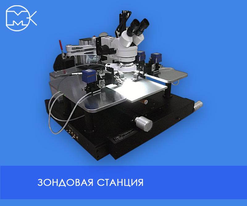 Зондовая станция для RF измерений