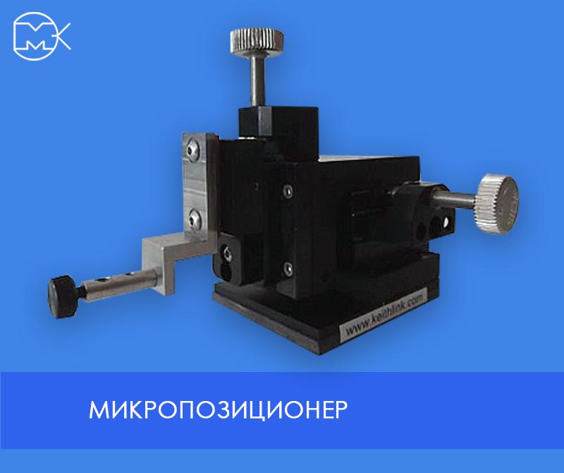 Инженерный микропозиционер для RF измерений