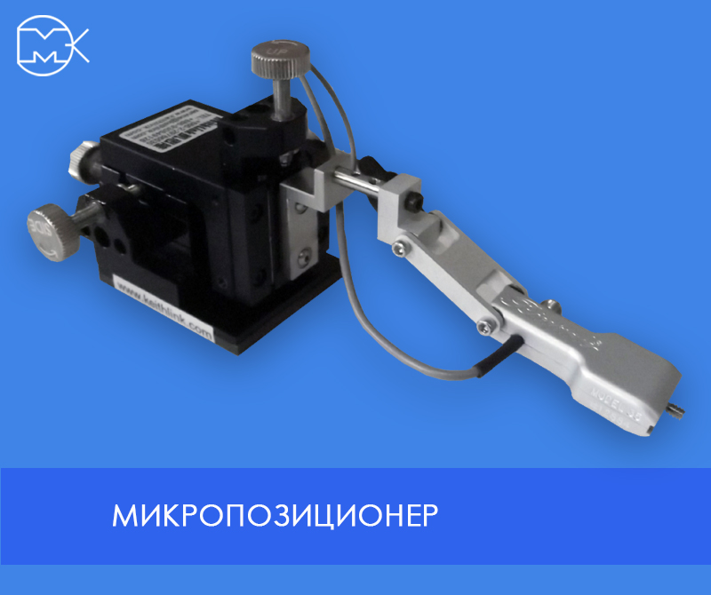 Микропозиционер для RF измерений
